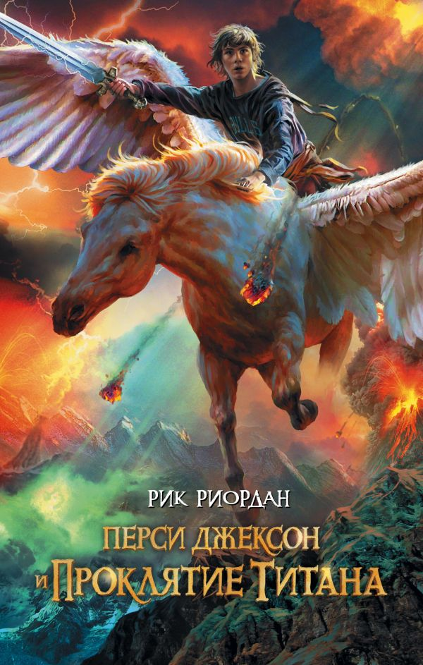 Скачать книгу перси джексон 6 книга