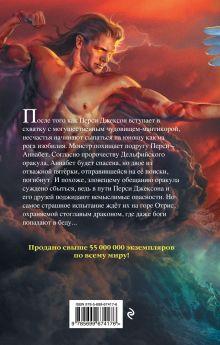 Обложка сзади Перси Джексон и проклятие титана Рик Риордан