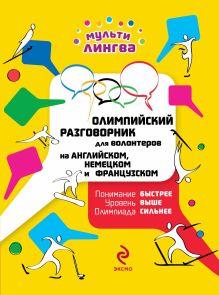 Жемерова А.Г. - Олимпийский разговорник для волонтеров на английском, немецком и французском обложка книги