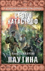 Паутина Калугин А.А.