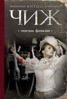 Чиж А. - Опасная фамилия обложка книги