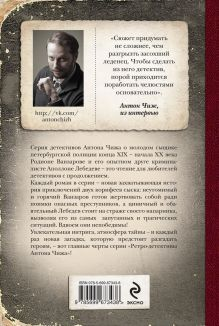 Обложка сзади Опасная фамилия Антон Чиж