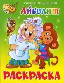 Чуковский К. - Айболит. Книжка с раскраской обложка книги