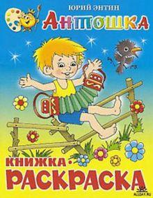 Энтин - Антошка. Книжка с раскраской обложка книги