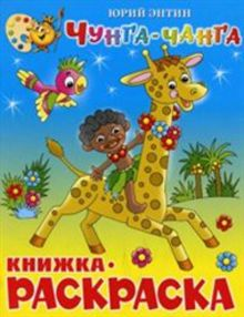 Энтин - Чунга-Чанга. Книжка с раскраской обложка книги