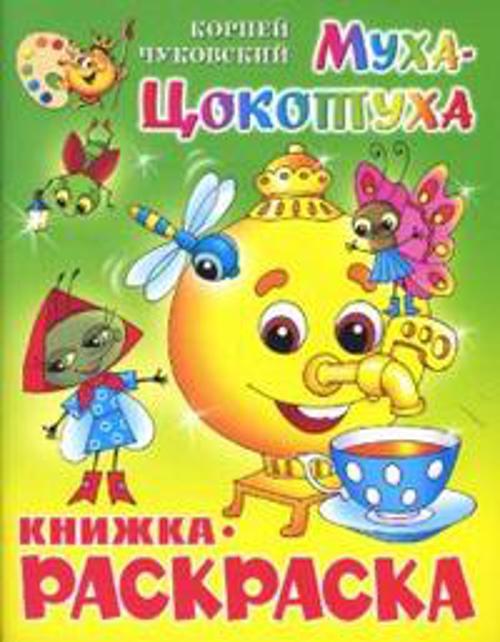 Муха-Цокотуха. Книжка с раскраской