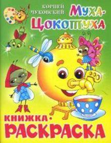 Чуковский К. - Муха-Цокотуха. Книжка с раскраской обложка книги