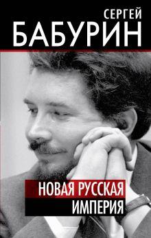 Новая русская империя обложка книги
