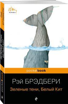 Брэдбери Р. - Зеленые тени, Белый Кит обложка книги
