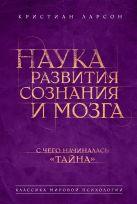 Ларсон К. - Наука развития сознания и мозга' обложка книги