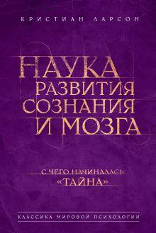 Ларсон К. - Наука развития сознания и мозга обложка книги