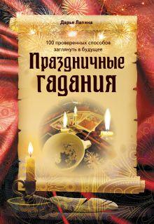 Кулик Т.Н. - Праздничные гадания обложка книги