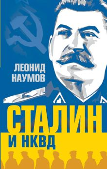 Наумов Л.А. - Сталин и НКВД обложка книги