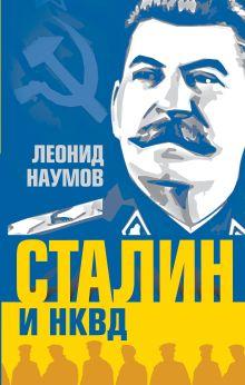 Сталин и НКВД обложка книги