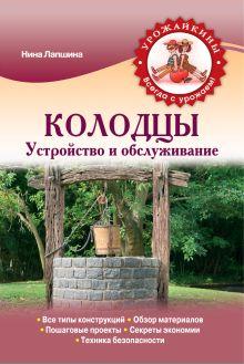 Лапшина Н.Н. - Колодцы. Устройство и обслуживание (Урожайкины. Всегда с урожаем (обложка)) обложка книги