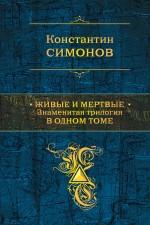 Симонов К.М. - Живые и мертвые. Знаменитая трилогия в одном томе обложка книги