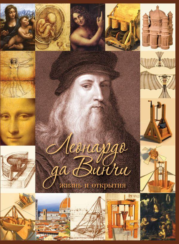 Леонардо да Винчи. Жизнь и открытия. 2-е издание Рымаренко О.С.