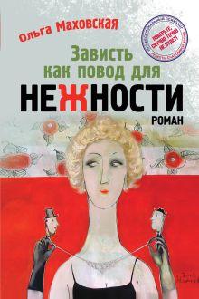 Обложка Зависть как повод для нежности Ольга Маховская