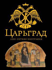Обложка Царьград. 1000 лет величия Андрей Буровский