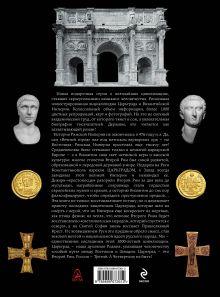 Обложка сзади Царьград. 1000 лет величия Андрей Буровский
