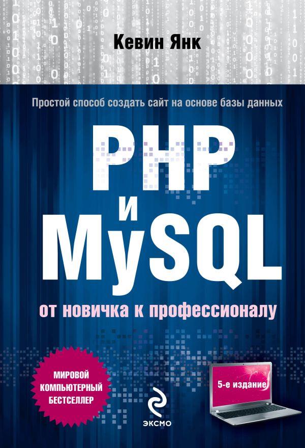 Mysql php ebook with