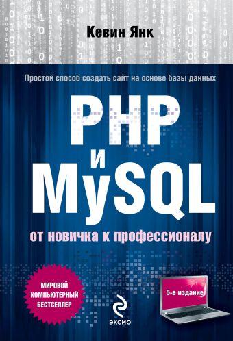 PHP и MySQL. От новичка к профессионалу Янк К.
