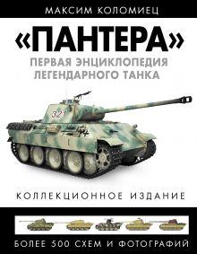 Коломиец М. - «ПАНТЕРА». Первая энциклопедия легендарного танка обложка книги