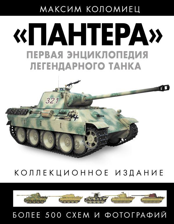 «ПАНТЕРА». Первая энциклопедия легендарного танка Коломиец М.