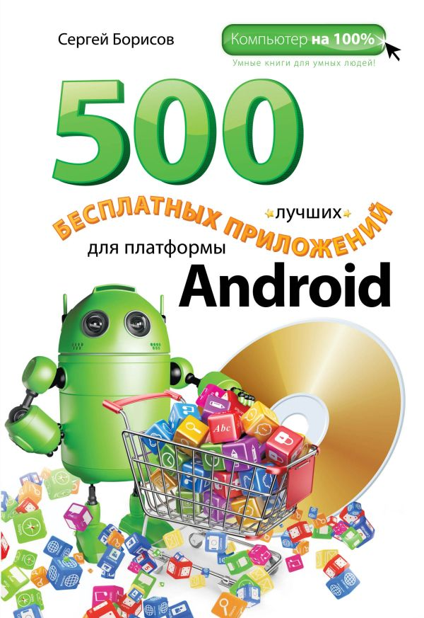 500 лучших бесплатных приложений для платформы Android (+DVD) Борисов С.А.