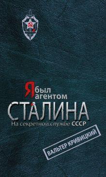 Кривицкий В. - Я был агентом Сталина. На секретной службе СССР обложка книги