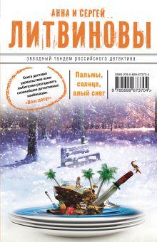 Литвинова А.В., Литвинов С.В. - Пальмы, солнце, алый снег обложка книги