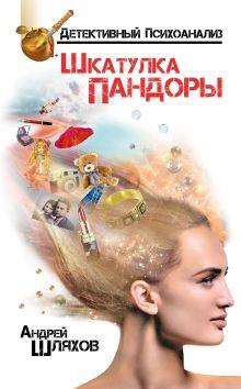 Обложка книги Доктор Мышкин. Приемное отделение