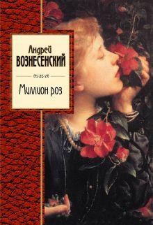 Обложка Миллион роз Андрей Вознесенский