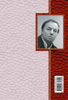 Обложка сзади Миллион роз Андрей Вознесенский