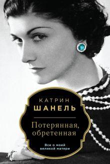 Шанель К. - Потерянная, обретенная обложка книги