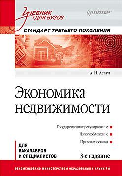 Экономика недвижимости: Учебник для вузов. 3-е изд. Стандарт третьего поколения. Асаул А.Н.
