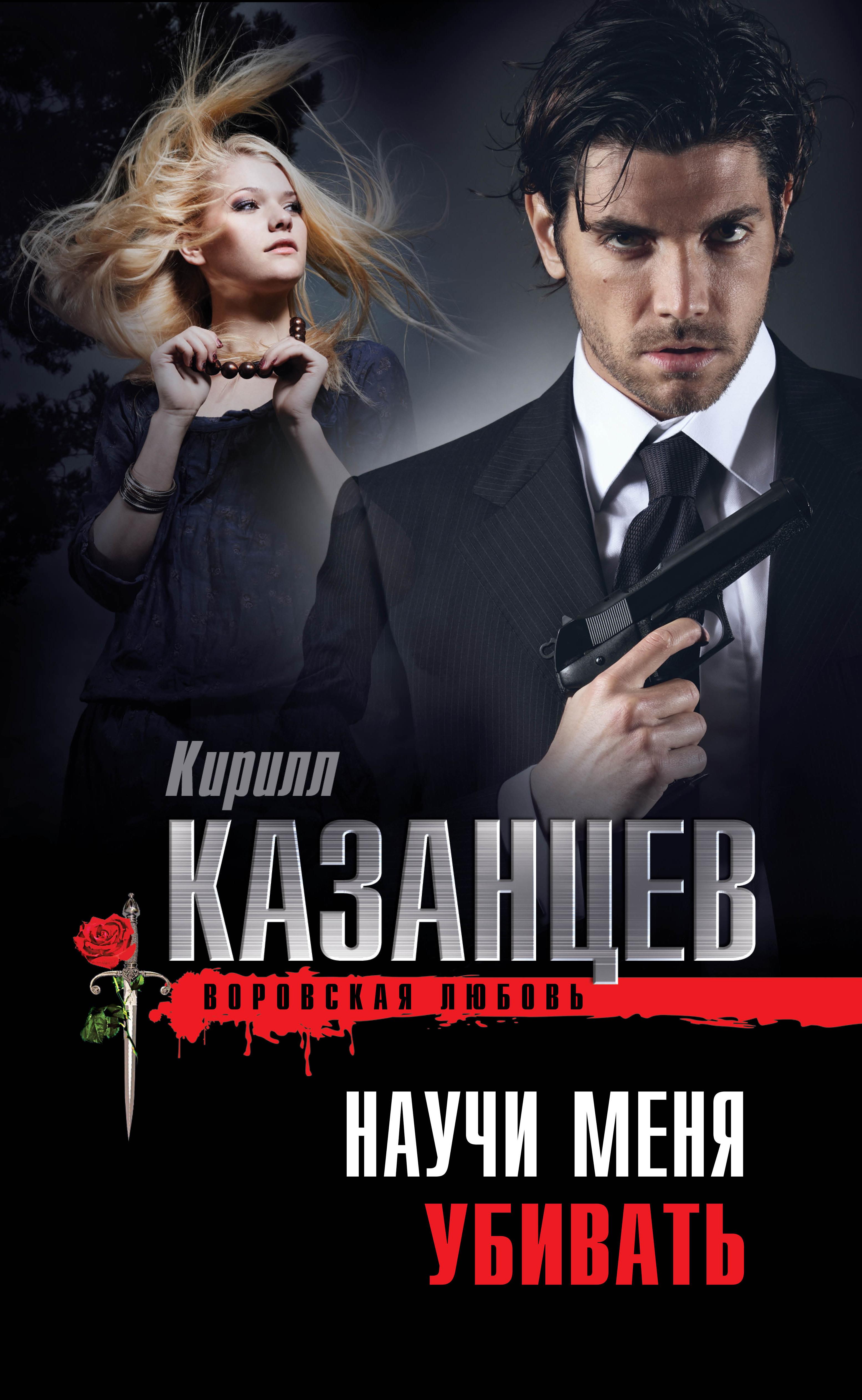 Научи меня убивать ( Казанцев К.  )