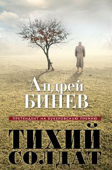 Бинев А. - Тихий солдат обложка книги