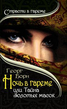 Борн Г. - Ночь в гареме, или Тайна Золотых масок обложка книги
