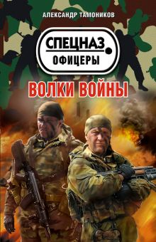 Тамоников А.А. - Волки войны обложка книги