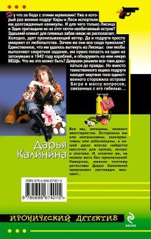 Обложка сзади Знойная женщина – мечта буржуя Дарья Калинина