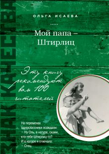 Обложка Мой папа - Штирлиц Ольга Исаева