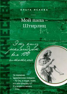 Исаева О. - Мой папа - Штирлиц обложка книги