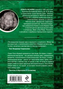 Обложка сзади Мой папа - Штирлиц Ольга Исаева