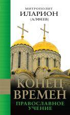 Митрополит Иларион (Алфеев) - Конец времен: Православное учение' обложка книги