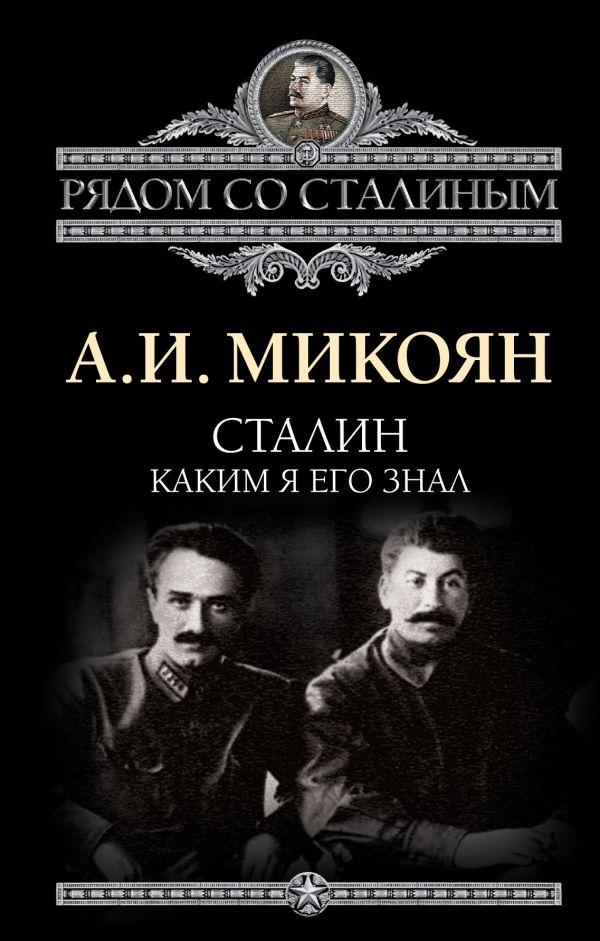 Сталин. Каким я его знал Микоян А.И.
