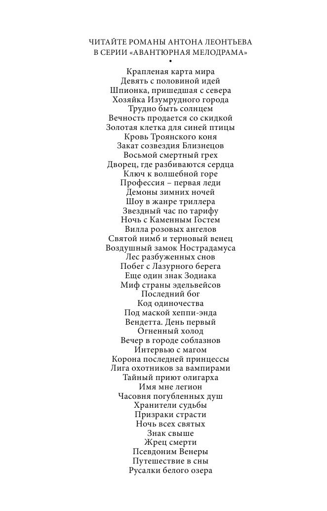 АНТОН ЛЕОНТЬЕВ РУСАЛКИ БЕЛОГО ОЗЕРА СКАЧАТЬ БЕСПЛАТНО
