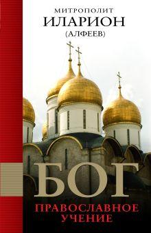 Иларион (Алфеев), митроп. - Бог: Православное учение обложка книги