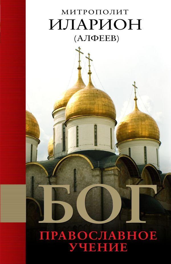 Бог: Православное учение Иларион (Алфеев), митроп.