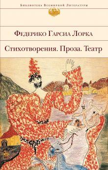 Гарсиа Лорка Ф. - Стихотворения. Проза. Театр обложка книги